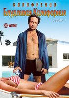 Блудливая Калифорния (1 сезон)