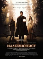 Иллюзионист(The Illusionist)