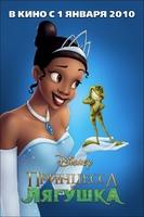 Принцесса и лягушка (25 GB)