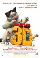 Кукарача (25 GB) 3D