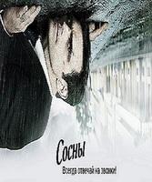 Сосны (1 Сезон) (2 BD)