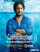 Блудливая Калифорния (2 сезон)