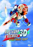 Мартышки в космосе (25 GB) 3D