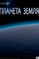 Планета Земля 4