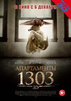 Апартаменты 1303