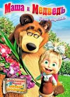 Маша и медведь (25 серий)