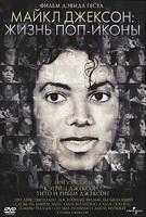 Майкл Джексон:Жизнь поп-иконы