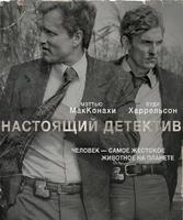 Настоящий детектив (2 сезон)(2 BD)