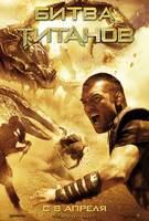 Битва титанов 3D (без меню)