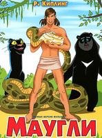 Маугли (25 GB)