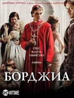 Борджиа (Сезон 1 Диск 1)