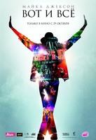 Майкл Джексон: Вот и всё 3D