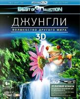 Джунгли: Магия другого мира 3D
