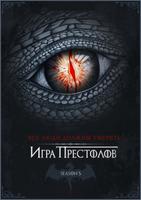 Игра престолов (Сезон 5) (2BD)