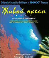 Живой океан 3D