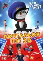 Почтальон Пэт (25 GB) 3D