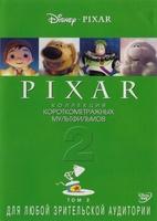 Pixar мультики том 2