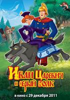 Иван царевич и серый волк (25 GB) 3D