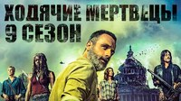 Ходячие мертвецы (9 сезон 2BD)