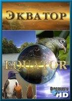 Экватор: Битва за свет