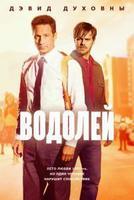 Водолей (1 сезон) (2 BD)